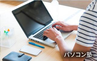 パソコン塾