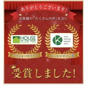 ハウスオブザイヤー10期連続受賞をしています。