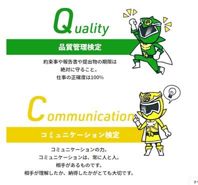 社内勉強会:コミュニケーションセミナーを行いました!