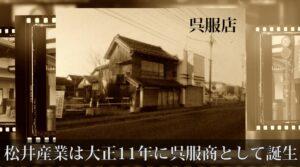 【百年企業】創業大正11年 松井産業百年の歩み